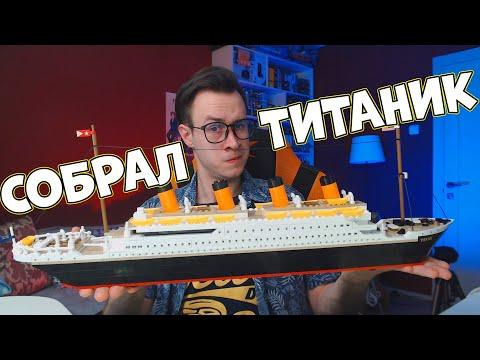 КОНСТРУКТОР ТИТАНИК - ЕЩЕ НЕ УТОНУЛ