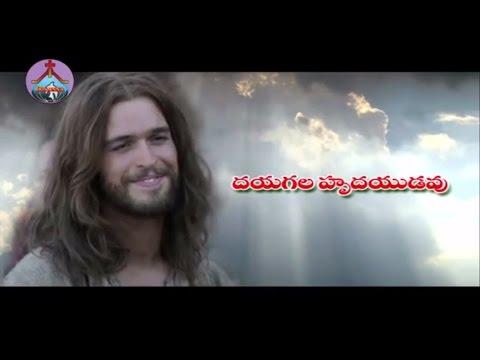 దయగల హృదయుడవు | Dhayagala Hrudhayudavu | Hosanna Ministries 2015 Song..!!