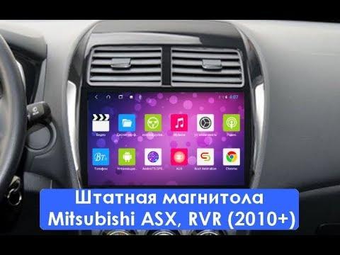 Штатная магнитола Mitsubishi ASX, RVR (2010+) 8 Core Android (DSP/IPS/SIM) CF-3044-T9