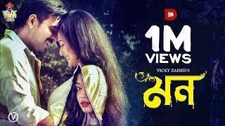 Mon | মন | Siam Ahmed | Nadia Khanam | Sadia Nabila | Vicky Zahed | Bangla Short film