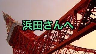 先日、とある番組で、「いち早く50歳を迎える浜田さんに他のメンバーが...