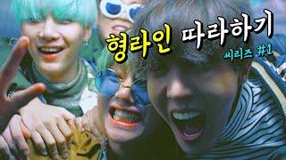 [BTS] 형라인을 따라하는 방탄소년단, 씨리즈 1편