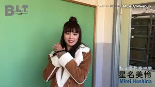 B.L.T.4月号に登場! 私立恵比寿中学 星名美怜さんのコメント動画を公開.