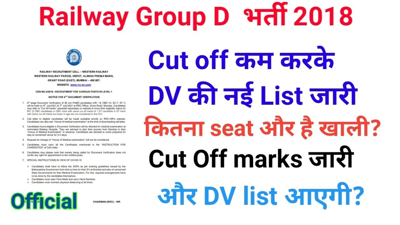 खुशखबरी Cut off कम करके DV की नई List जारी। Group D 2018 new DV list update