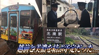 【越前と美濃を結ぶ予定だった】長良川鉄道越美南線に乗ってきた