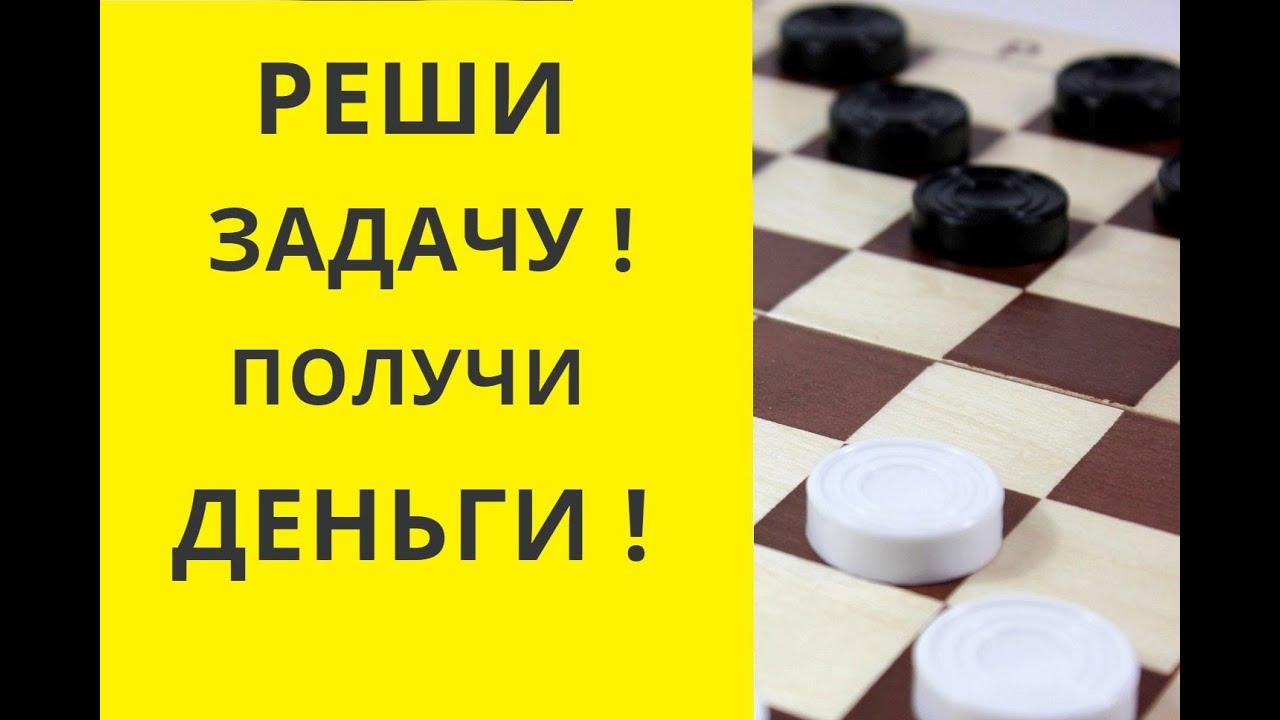 шашки деньги игра