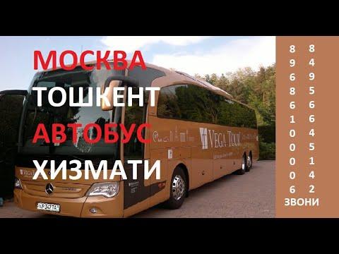 АВТОБУС МОСКВА ТАШКЕНТ