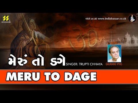 Meru To Dage Pan: Bhajan by Trupti Chhaya | Music: Gaurang Vyas