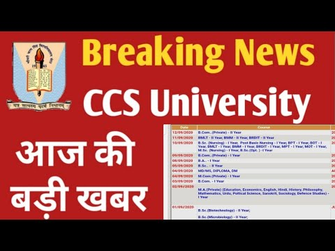 CCS University Breaking News    CCS UNIVERSITY LATEST UPDATE    CCS University Meerut News