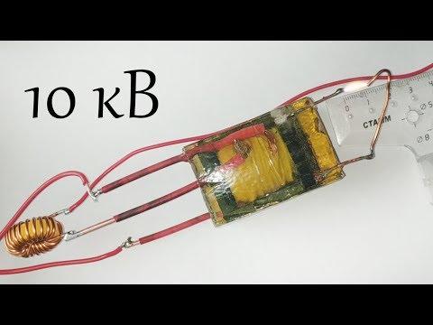 Намотка высоковольтного трансформатора на 10000 Вольт для электрошокера. Правильная намотка.