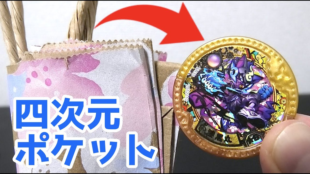 漆黒丸のメダルが4次元ポケットから出てくる超魔術!【妖怪学園Y】