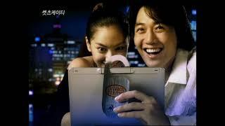 2003 KT 무선 인터넷 네스팟 김래원 신애