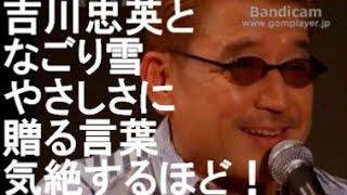 言わずと知れた日本を代表するスーパーギタリスト 吉川忠英氏。 ソロデ...