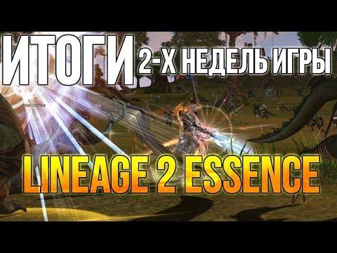 Итоги 2 недель игры в Lineage 2 Essence. Чего достигли? Игра за Prophet