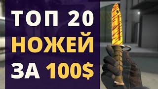 ТОП 20 Дешевых и красивых ножей | CS:GO