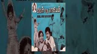 Aval Oru Kaviyam (1983) Tamil Movie