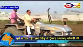 पूर्व सीएम शिवराज सिंह ने ट्रैक्टर चलाकर खेतों में बोवनी की  MP NEWS NETWORK VIDISHA NEWS