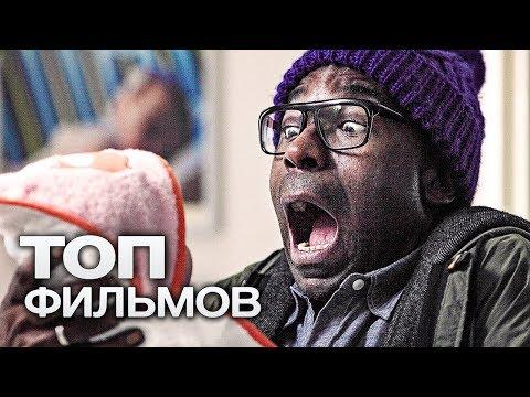 10 КОМЕДИЙ ДЛЯ ТЕХ, КТО ОБОЖАЕТ ЧЕРНЫЙ ЮМОР! - Видео онлайн
