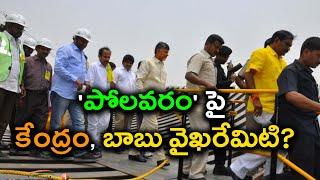 Polavaram Project : కేవీపీ పిటిషన్ : కేంద్రం, బాబు కు చెక్ !   Oneindia Telugu