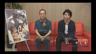 TVアニメ「いぬやしき」に出演する小日向文世さん、村上虹郎さんのコメ...