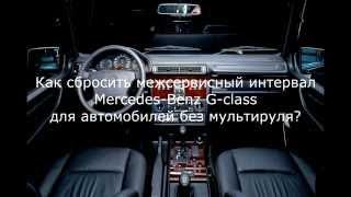 Mercedes G-class — сброс межсервисного интервала(Для автомобилей без мультифункционального руля: 1. Повернуть замок зажигания в положение «2» и дважды нажат..., 2015-09-30T10:34:23.000Z)