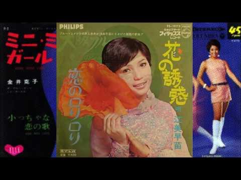 昭和歌謡メドレー「GSエイジのマドンナたち」第三集