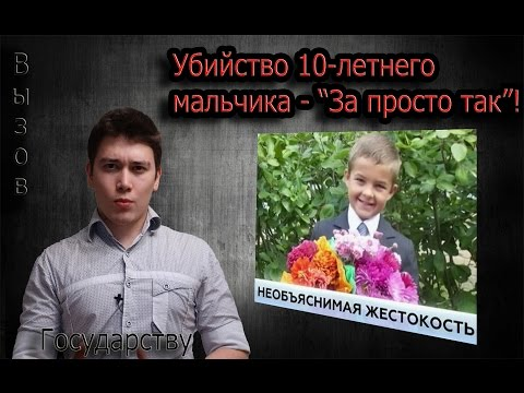 """Вызов Государству: (Убийство 10-летнего мальчика - """"За просто так""""!)"""