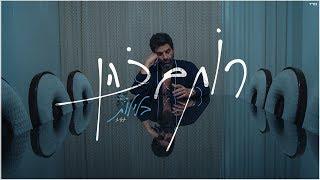 רותם כהן - בלילות | Rotem Cohen - At night