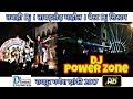 Dj Power Zone | Raipur Ganesh Jhanki 2017 | world biggest Dj system | top quality | best dj system
