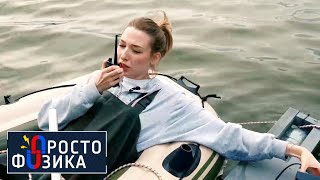 Звук в воде и воздухе 🎧 ПРОСТО ФИЗИКА с Алексеем Иванченко