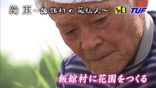 福島県飯舘村にある山あいの集落に暮らし、花を植え続ける大久保金一さ...