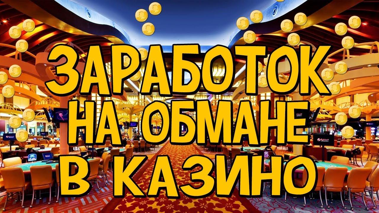 Онлайн казино заработок обман online казино деньги