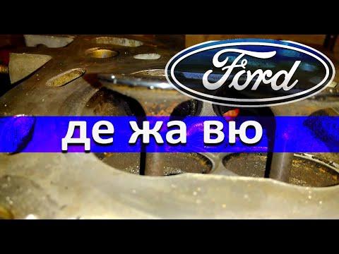 Форд Мондео 1,8. Ремонт ГБЦ, Регулировка клапанов.