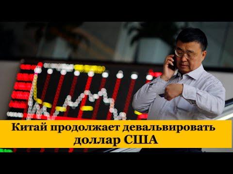Китай продолжает девальвировать доллар США. Курс доллара, нефть