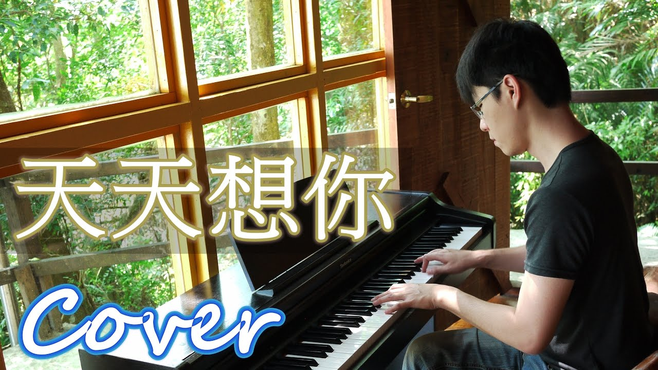 Relaxing Music | Miss you everyday(Zhang Yu Sheng)Jason Piano Cover