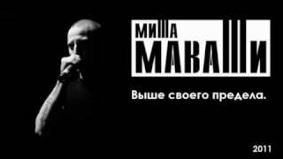 Миша Маваши - Выше своего предела.
