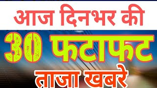 PM मोदी का बड़ा ऐलान आज 19 जनवरी की बड़ी 30 बड़ी ख़बरें, 19 January PM Modi Govt News, Breaking News
