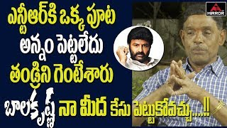 Senior Journalist Tipparaju Ramesh Babu Sensational Comments On NTR Family | Balakrishna | Mirror TV