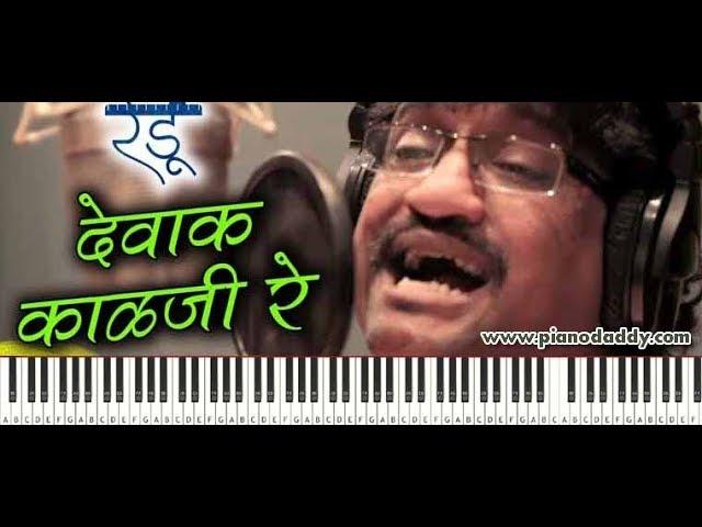 Dewak Kalaji Re (Redu) Piano Tutorial ~ Piano Daddy