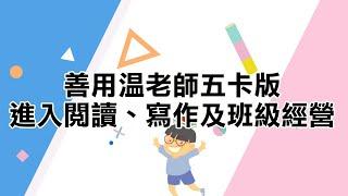 【全球華文網】善用溫老師五卡版進入閱讀、寫作及班級經營(上)