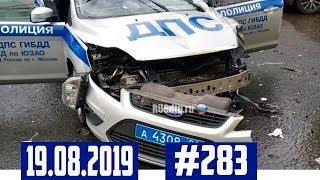 Подборка ДТП с видеорегистратора 19.08.2019 №283