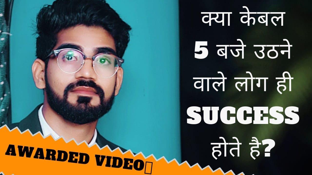 Good News for Indians | Success होने के लिए body को समझने की जरुरत होती है |