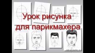 Урок рисунка для парикмахера