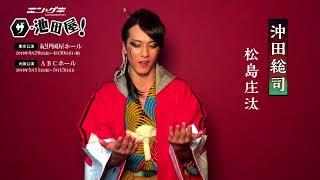 池田純矢が作・演出を務める エン*ゲキシリーズ第3弾 「ザ・池田屋!」...