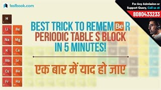easy way to learn periodic table