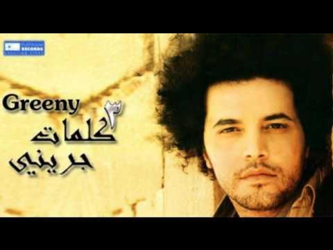 Abdel Fattah Greeny . A7la Ma Fel Donia