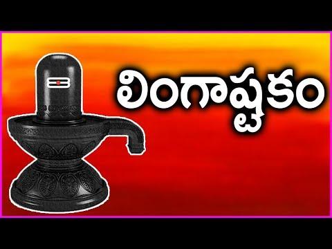 Lingashtakam Stotram In Telugu - Powerful Mantra Of Lord Shiva In Telugu