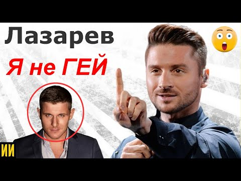 Лазарев ВОЗМУТИЛСЯ слухам о романе с Малиновским