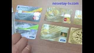 видео Какие бывают пластиковые карты?