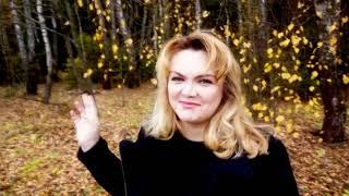 Смотреть клип Наталья Онегина - Золотая Осень